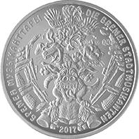 «Немецкая сказка» (Бременские музыканты) - 100 тенге