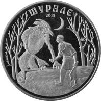 Шурале - Сказки народа Казахстана, нейзильбер