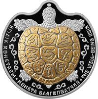Монета Благополучия - Черепаха
