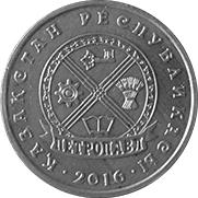 Петропавл - города Казахстана