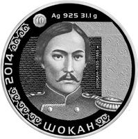 "Шокан - серия ""Портреты на банкнотах"""