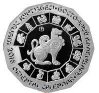"""Серебряная монета """"Год собаки"""" - Восточный календарь"""