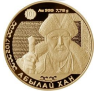 "Золотая монета - ""Абылай Хан"", серия ""Портреты на банкнотах"""