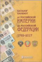 Каталог банкнот от Российской империи до РФ 1769-2017
