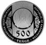 Сундет той, номинал 500 тенге, серебро