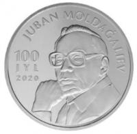 Жубан Молдагалиев | 100 тенге | в блистере