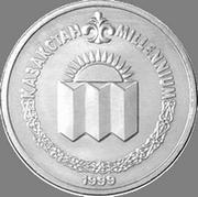 50 тенге встреча третьего тысячелетия цена продать монету 10 рублей 1992