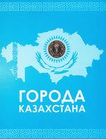 Альбом для монет Города Казахстана
