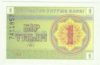 1 тиын 1993 года UNC