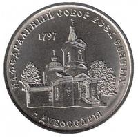 Кафедральный собор всех святых в Дубоссарах - Приднестровье, 2017 год