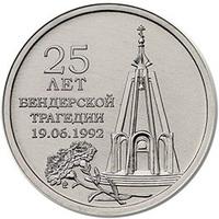 25 лет Бендерской трагедии - Приднестровье, 2017 год