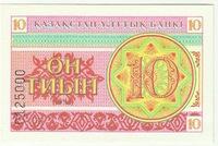 10 тиын 1993 года UNC