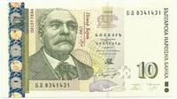 Болгария, 10 лева, 2008 г