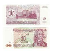 10 рублей, 1994 год, Приднестровье
