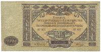 10000 рублей 1919 года