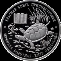 Черепаха болотная - Приднестровье, 10 рублей, 2015 год