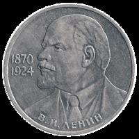 Юбилейная монета СССР 1985 год 1 рубль - 115 лет со дня рождения В.И.Ленина