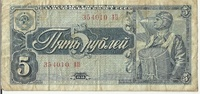 СССР, 5 рублей, 1938 год
