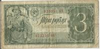 СССР, 3 рубля, 1938 год