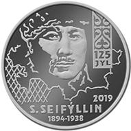 125-летие Сакена Сейфуллина