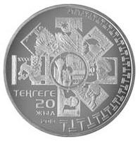 20-летие введения национальной валюты