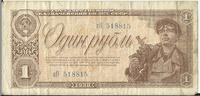 СССР, 1 рубль, 1938 год