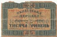 1000 гривен, 1918 год