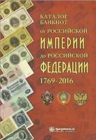Каталог банкнот от Российской Империи до РФ 1769-2016