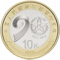 10 юаней - 90 лет армии, Китай