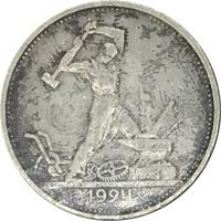 СССР, один полтинник, 1924 год, серебро