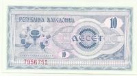 Македония, 10 динар, 1992 год