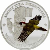 Зеленый дятел - Приднестровье, 10 рублей, 2016 год
