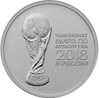 ЧМ по футболу в России 2018 - 25 рублей (второй выпуск)