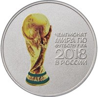 ЧМ по футболу в России 2018 - 25 рублей, цветная (второй выпуск)