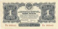 1 рубль 1934 года UNC, Редкая!