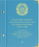 """Альбом """"Памятные монеты Казахстана"""". Том II"""