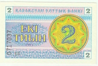 2 тиына 1993 года UNC