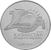 20-летие Независимости Казахстана