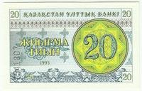 20 тиын 1993 года UNC