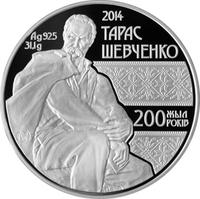200 лет Т.Г. Шевченко - серебро