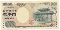 Япония, 2000 йен, 2000 г