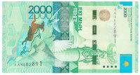 Банкнота 2000 тенге образца 2012 года UNC