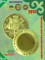 Годовой набор юбилейных монет РК за 2013 год в альбоме