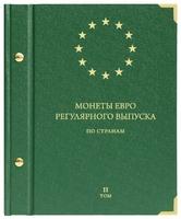 Альбом для монет ЕВРО регулярного выпуска по странам. Том II