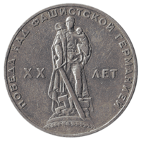 Юбилейная монета СССР 1965 год 1 рубль - 20 лет Победы над фашистской Германией