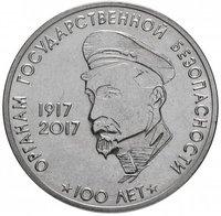 100 лет органам гос. безопастности, Ф.Э. Дзержинский - 3 рубля, Приднестровье,  2017
