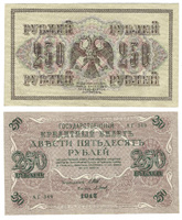 250 рублей, 1917 года, Царская Россия