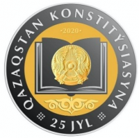 25 лет Конституции РК - мельхиор, номинал 200 тенге