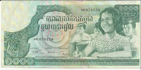 Камбоджи, 1000 риелей, 1973 год