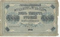 5000 рублей, 1918 год